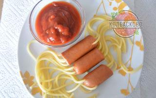 Сосиски со спагетти внутри рецепт