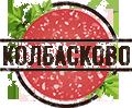Колбасково — все о колбасных изделиях и их производстве в домашних условиях