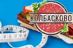 Можно ли колбасу на диете?